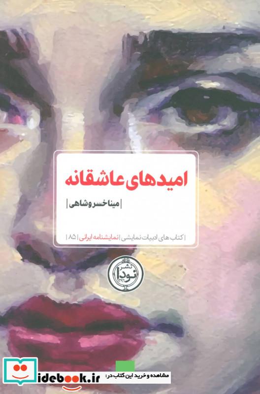 امیدهای عاشقانه نمایشنامه ایرانی 85