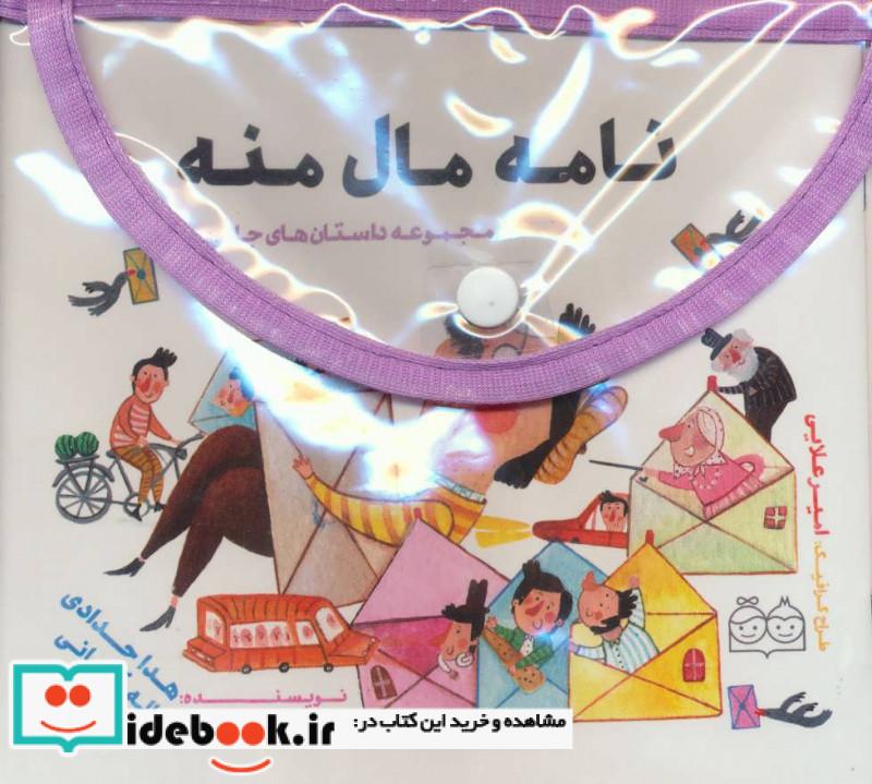 مجموعه داستان های جادویی 10جلدی،گلاسه