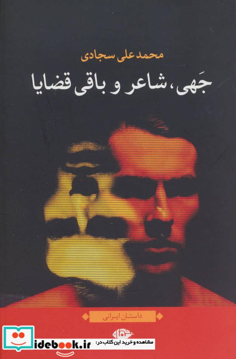 جهی،شاعر و باقی قضایا داستان ایرانی