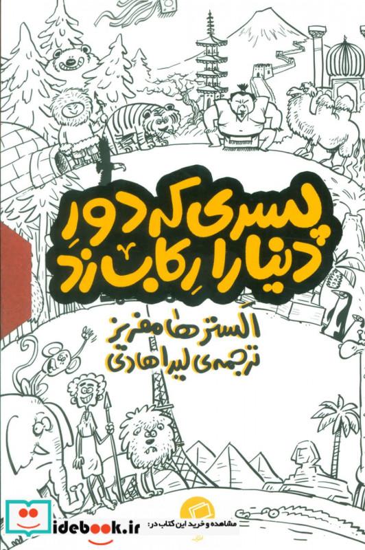 مجموعه پسری که دور دنیا را رکاب زد 3جلدی،باقاب