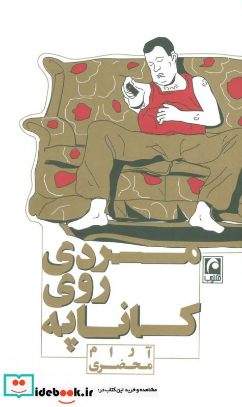 مردی روی کاناپه نمایشنامه مینیمال11
