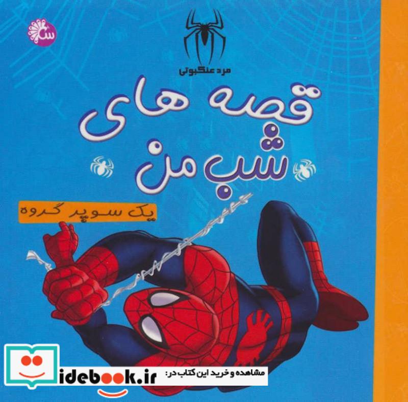 قصه های شب من مرد عنکبوتی یک سوپر گروه ، گلاسه