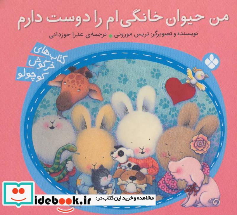 من حیوان خانگی ام را دوست دارم کتاب های خرگوش کوچولو ، گلاسه