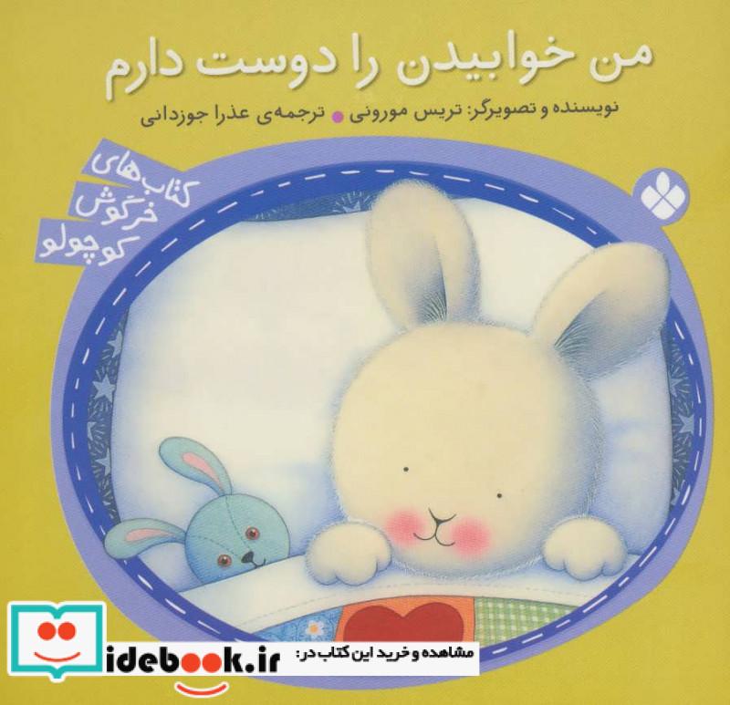 من خوابیدن را دوست دارم کتاب های خرگوش کوچولو ، گلاسه