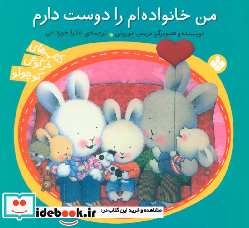 من خانواده ام را دوست دارم کتاب های خرگوش کوچولو ، گلاسه