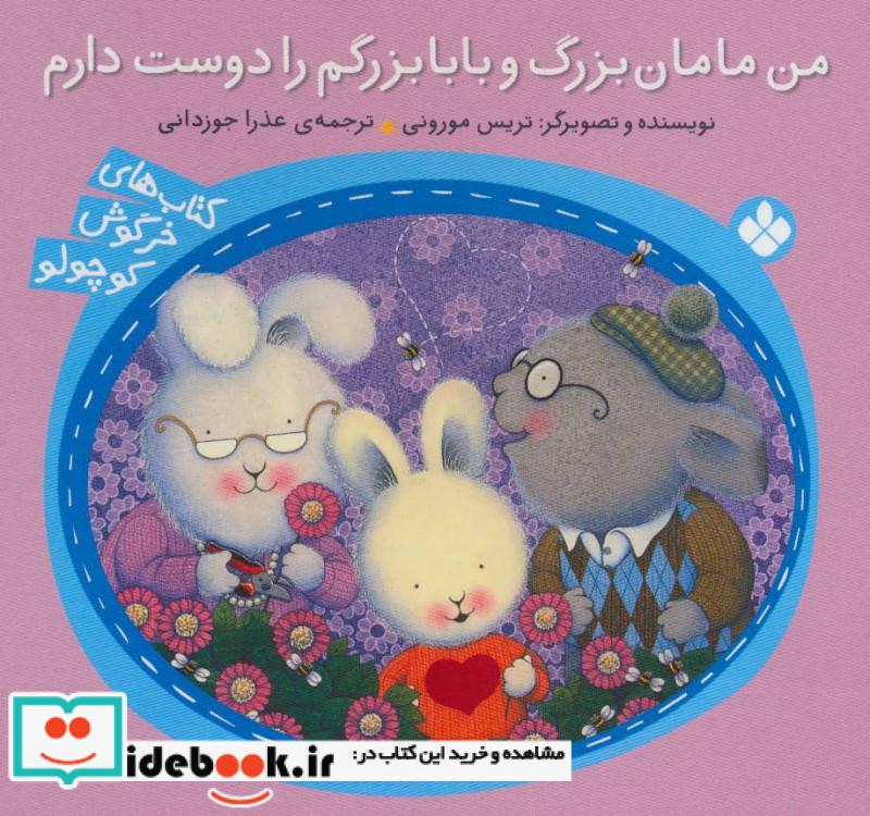 من مامان بزرگ و بابابزرگم را دوست دارم کتاب های خرگوش کوچولو ، گلاسه