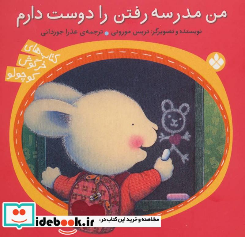 من مدرسه رفتن را دوست دارم کتاب های خرگوش کوچولو ، گلاسه