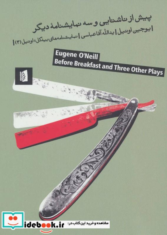 پیش از ناشتایی و سه نمایشنامه دیگر نمایشنامه های بیدگل اونیل 3