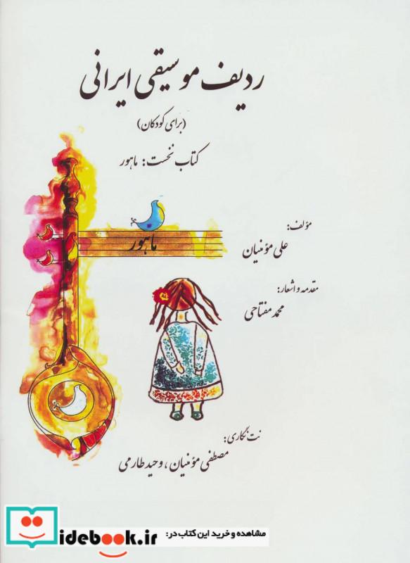 ردیف موسیقی ایرانی 1 ماهور ، گلاسه