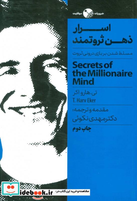 اسرار ذهن ثروتمند مسلط شدن بر بازی درونی ثروت