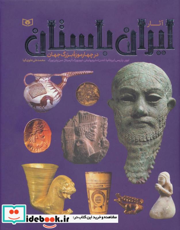 آثار ایران باستان در چهار موزه بزرگ جهان ، گلاسه