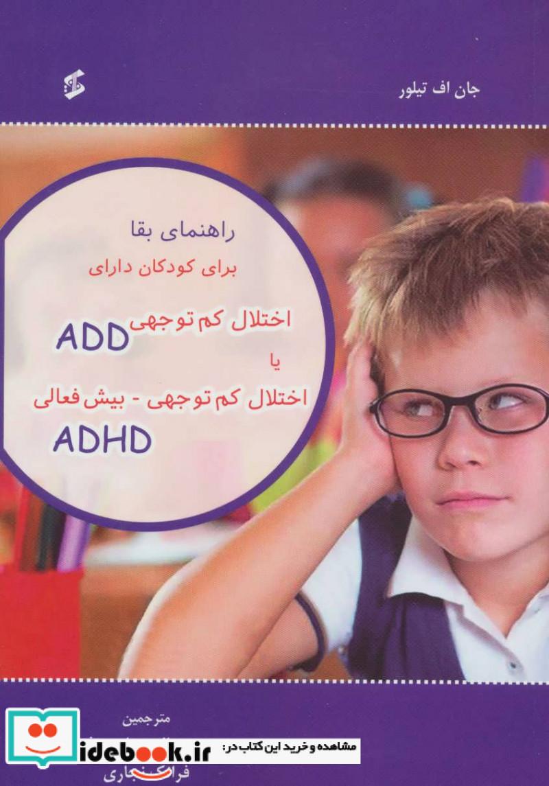 راهنمای بقا برای کودکان دارای اختلال کم توجهی ADD یا اختلال کم توجهی-بیش فعالی ADHD