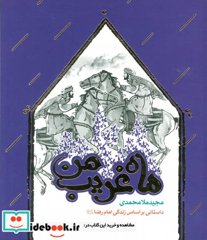 ماه غریب من داستانی براساس زندگی امام رضا ع