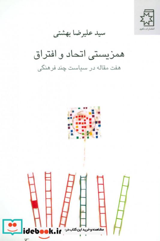 همزیستی اتحاد و افتراق هفت مقاله در سیاست چند فرهنگی
