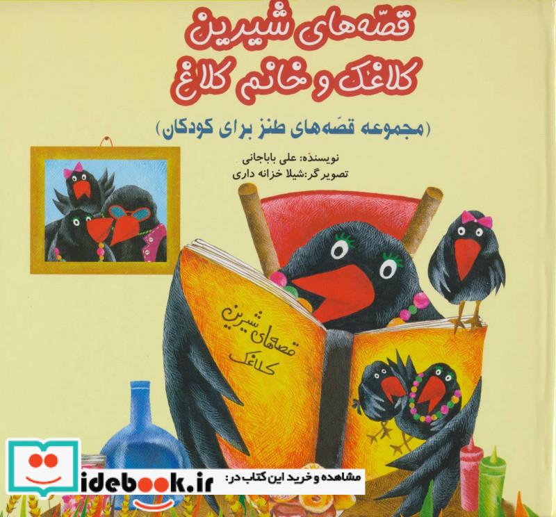 قصه های شیرین کلاغک و خانم کلاغ،همراه با سی دی گلاسه