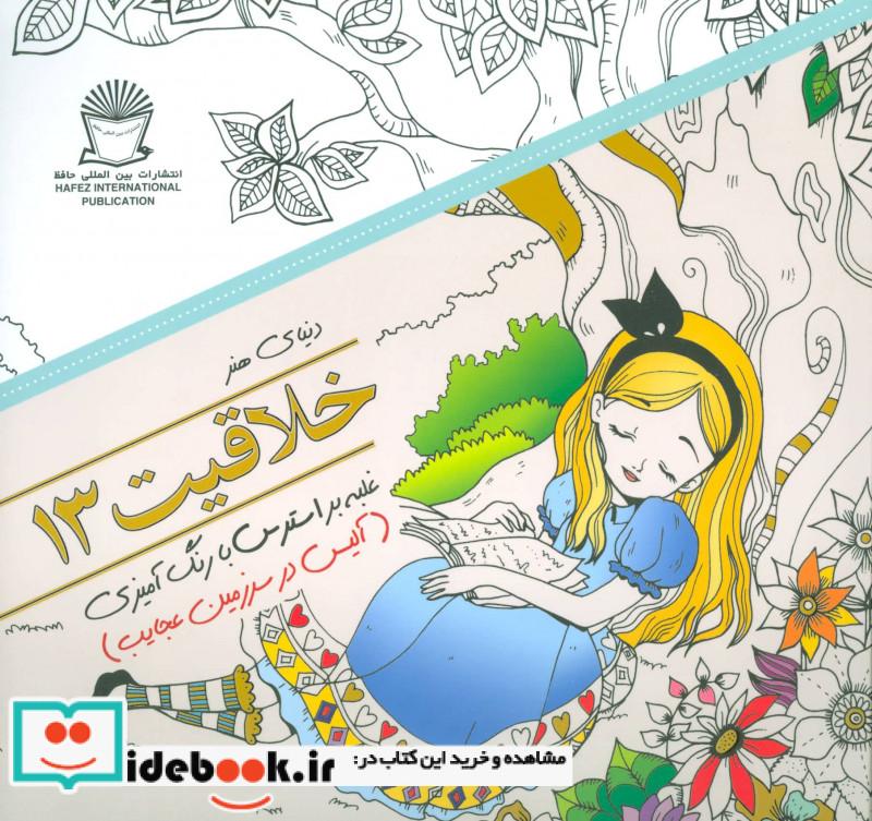 دنیای هنر خلاقیت13 آلیس در سرزمین عجایب غلبه بر استرس با رنگ آمیزی