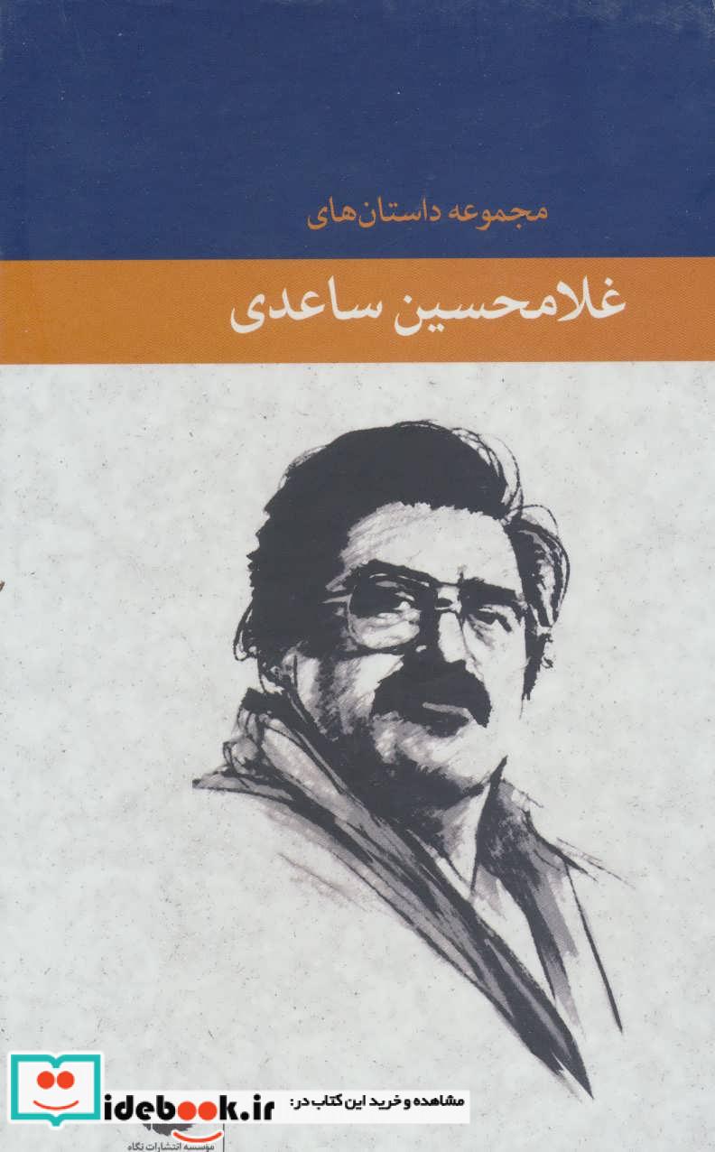 مجموعه داستان های غلامحسین ساعدی آبی ، 7جلدی،باقاب