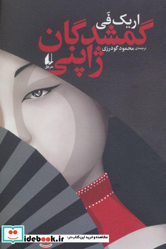 ادبیات امروز،رمان129 گمشدگان ژاپنی