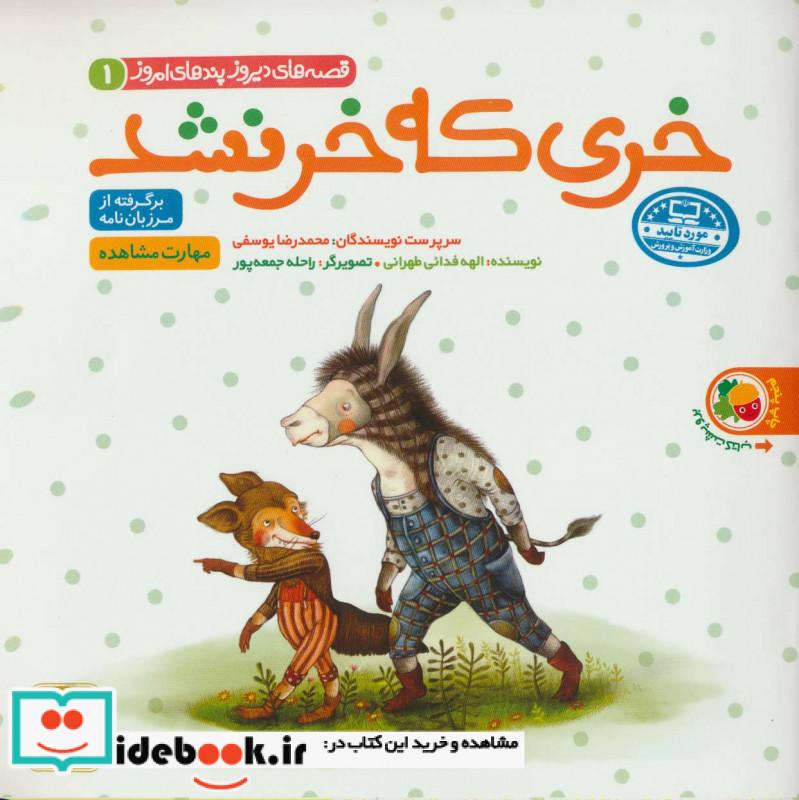 خری که خر نشد روباه و خرس قصه های دیروز پندهای امروز 1