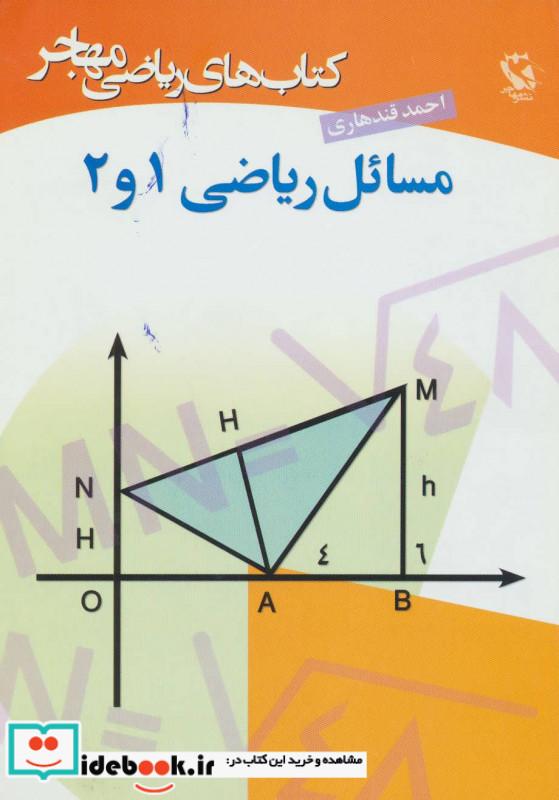 مسائل ریاضی 1 و 2 کتاب های ریاضی مهاجر