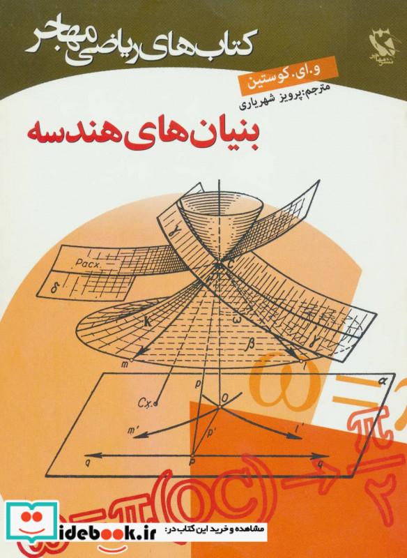 بنیان های هندسه کتاب های ریاضی مهاجر