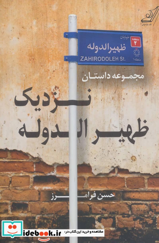 نزدیک ظهیرالدوله مجموعه داستان