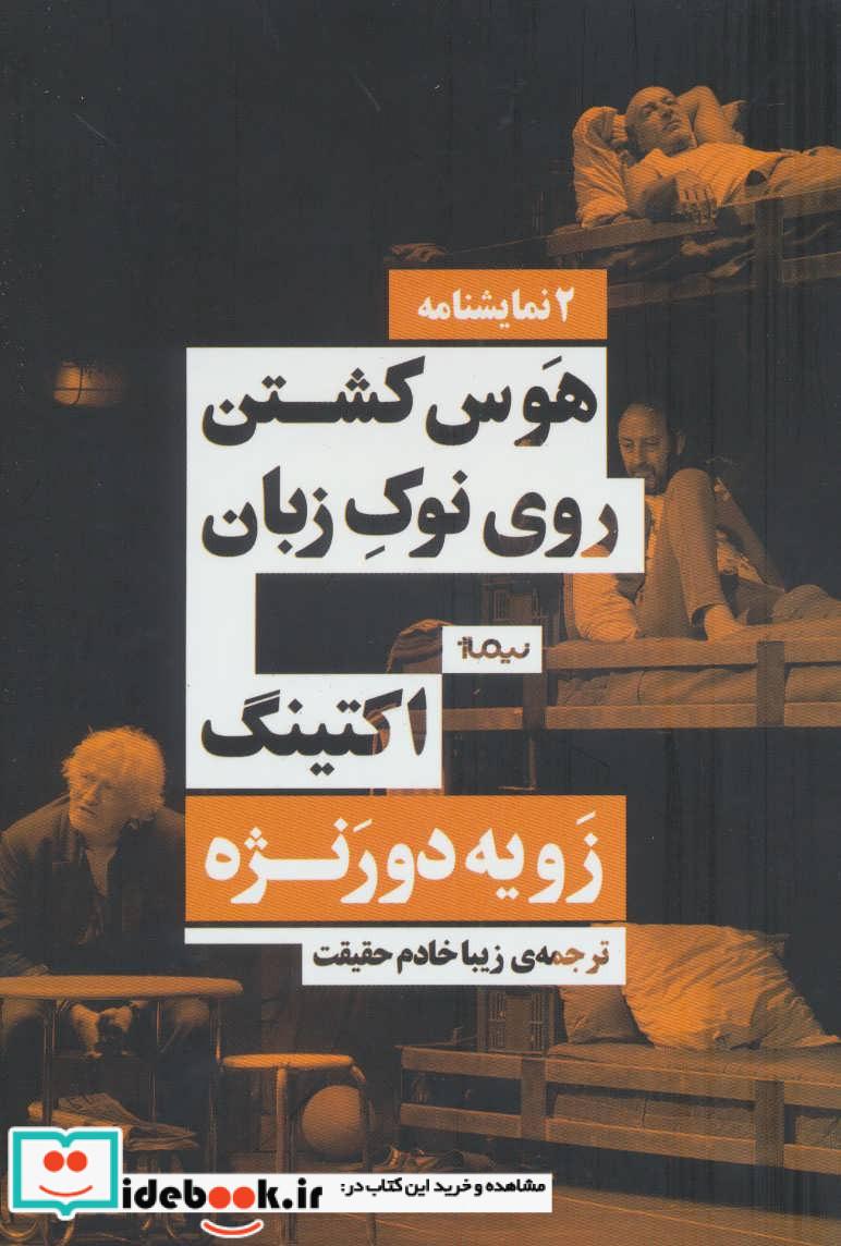 هوس کشتن روی نوک زبان اکتینگ 2 نمایشنامه