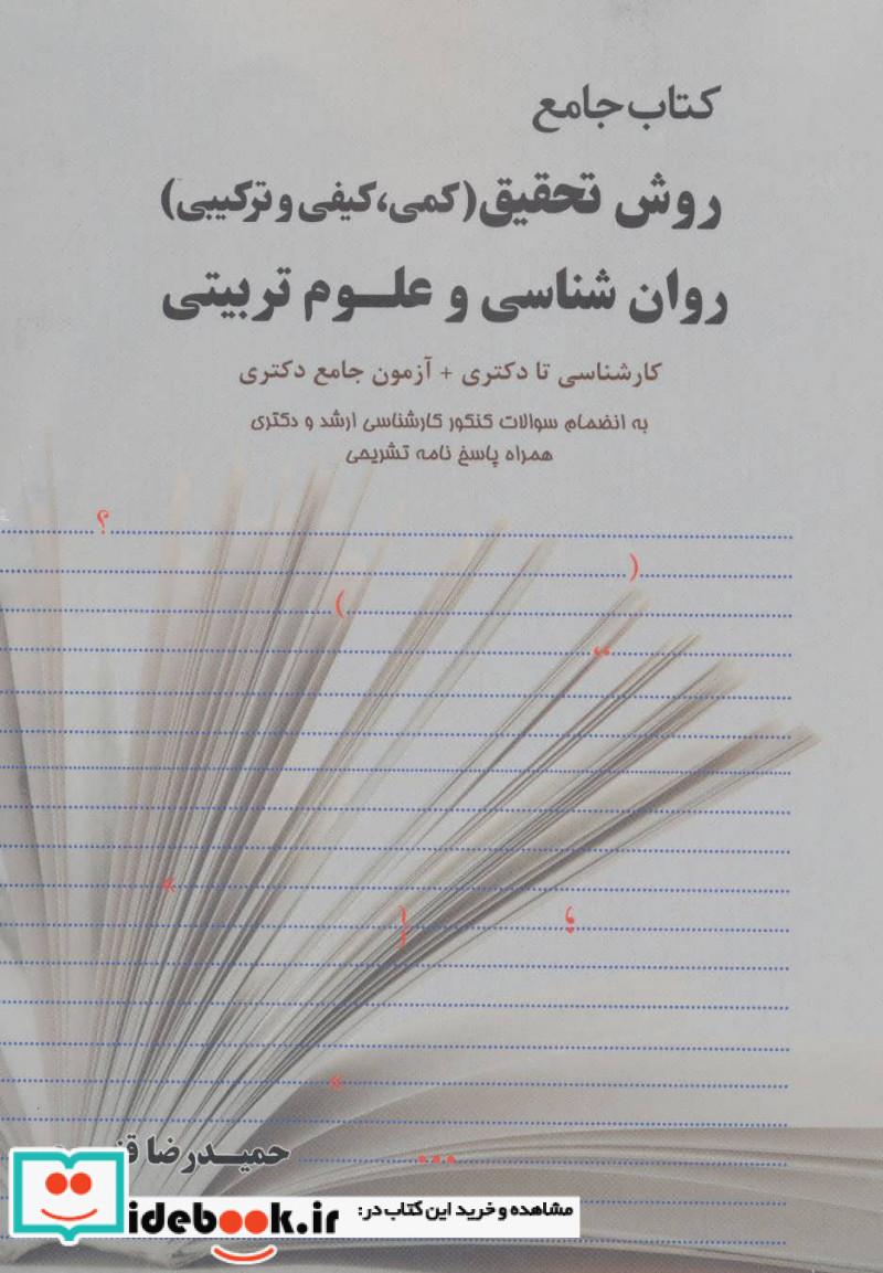 کتاب جامع روش تحقیق کمی،کیفی و ترکیبی ، روانشناسی و علوم تربیتی
