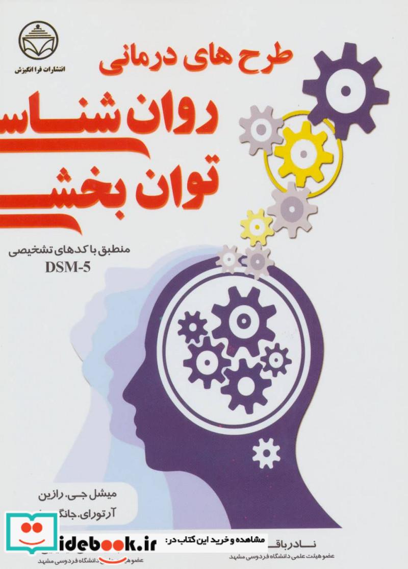 طرح های درمانی روان شناسی توان بخشی منطبق با کدهای تشخیص DSM-5