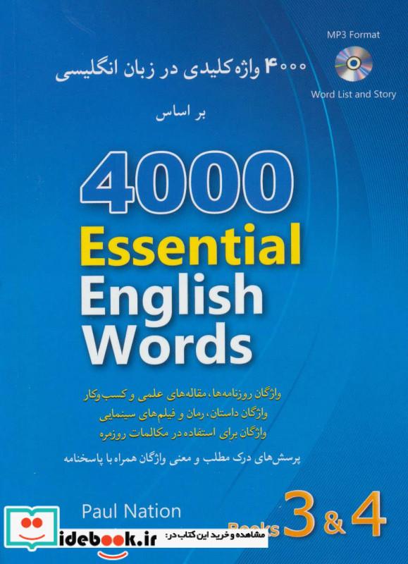 4000 واژه کلیدی در زبان انگلیسی 4 و 3 ، آبی ،همراه با سی دی 2زبانه