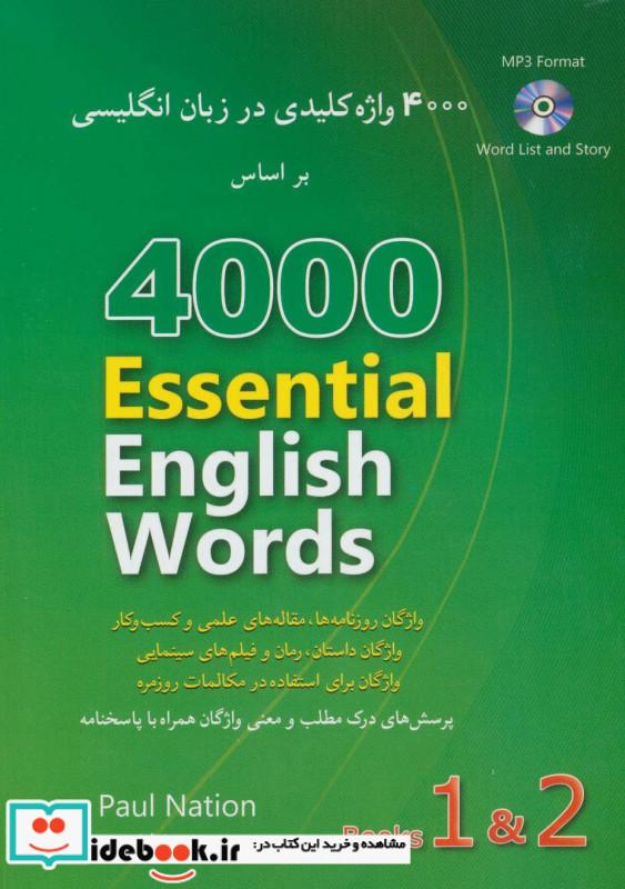 مجموعه 4000 واژه کلیدی در زبان انگلیسی 6 تا 1 ،همراه با سی دی 3جلدی،2زبانه