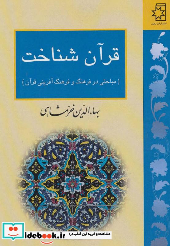 قرآن شناخت مباحثی در فرهنگ و فرهنگ آفرینی قرآن