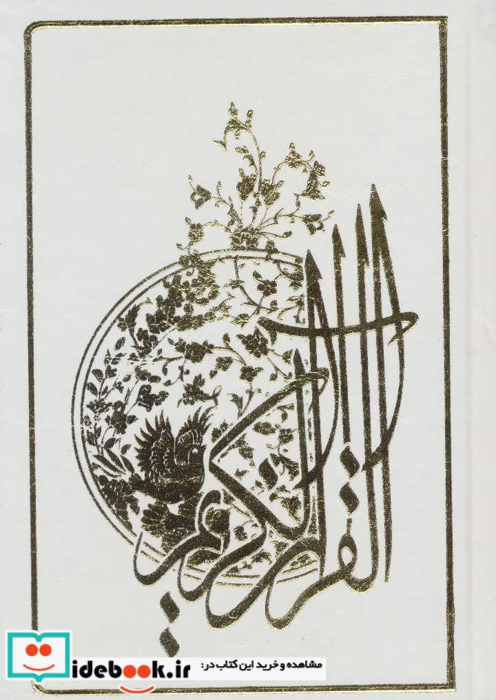 قرآن کریم بدون ترجمه