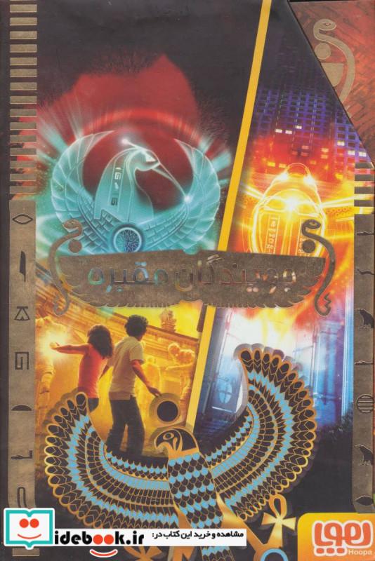 مجموعه جویندگان مقبره 5جلدی،باقاب
