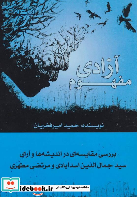 مفهوم آزادی بررسی مقایسه ای در اندیشه ها و آرای سیدجمال الدین اسدآبادی و مرتضی مطهری