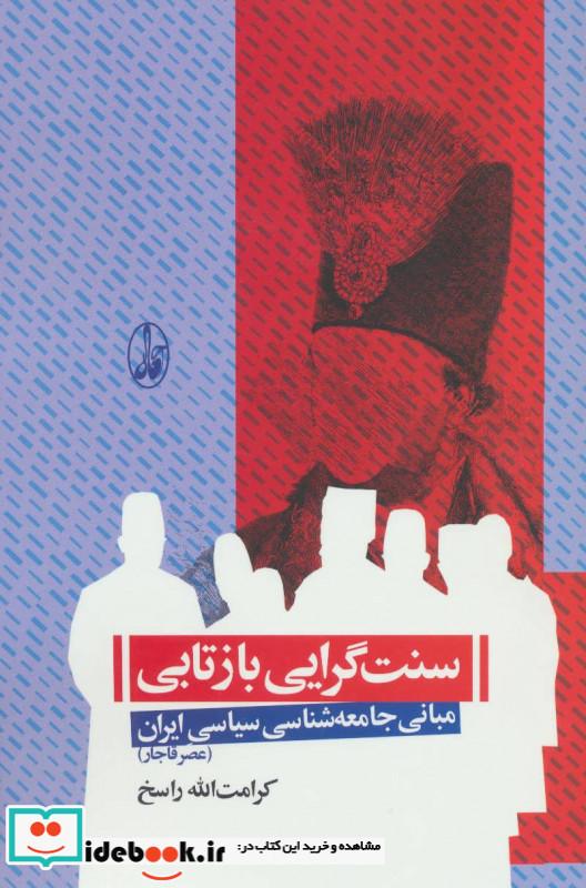 سنت گرایی بازتابی مبانی جامعه شناسی سیاسی ایران عصر قاجار