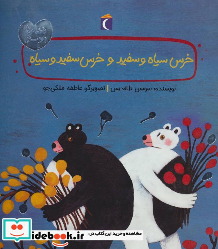 خرس سیاه و سفید و خرس سفید و سیاه قصه های دوستی ، گلاسه