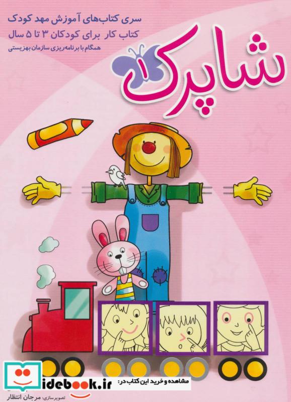 شاپرک 1 سری کتابهای آموزش مهد کودک