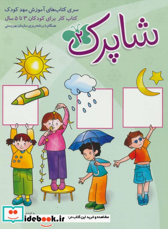 شاپرک 2 سری کتابهای آموزش مهد کودک