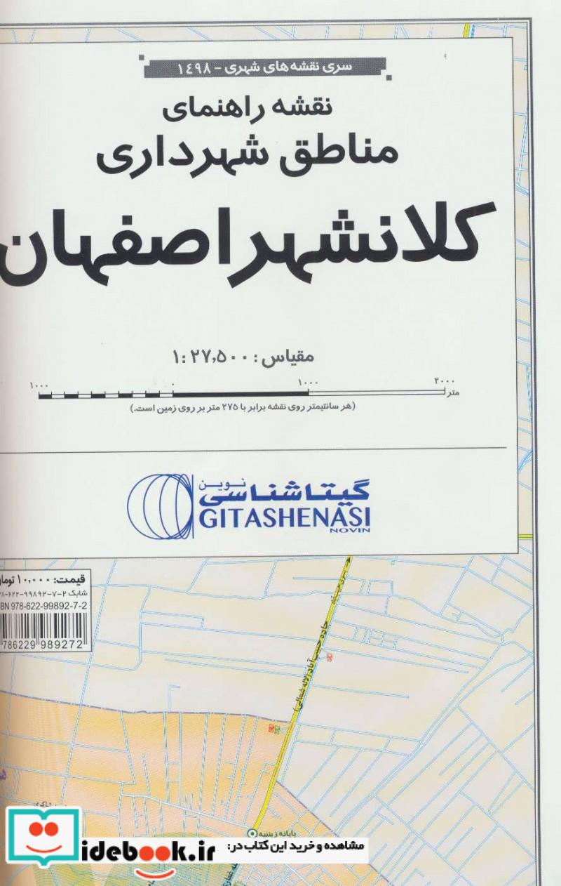 نقشه راهنمای مناطق شهرداری کلانشهر اصفهان کد 1498 گلاسه