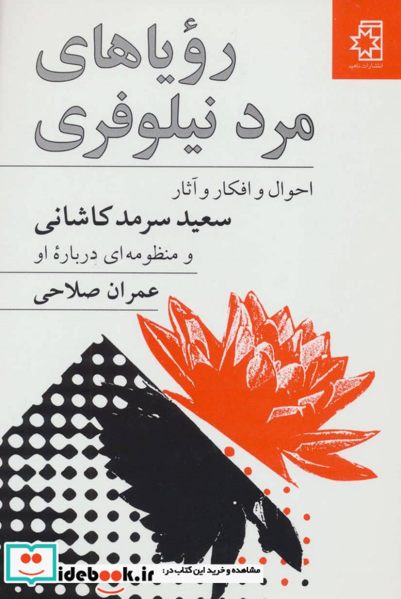 رویا های مرد نیلوفری احوال و افکار آثار سعید سرمدکاشانی و منظومه ای درباره او