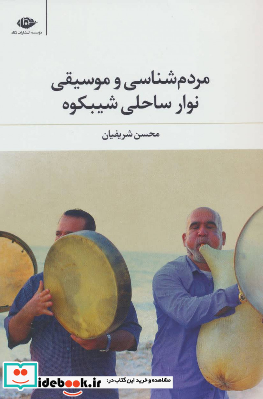 مردم شناسی وموسیقی نوار ساحلی شیبکوه