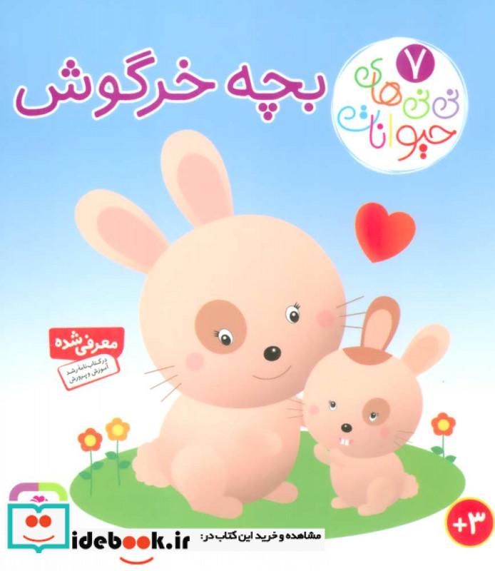 نی نی های حیوانات 7 بچه خرگوش