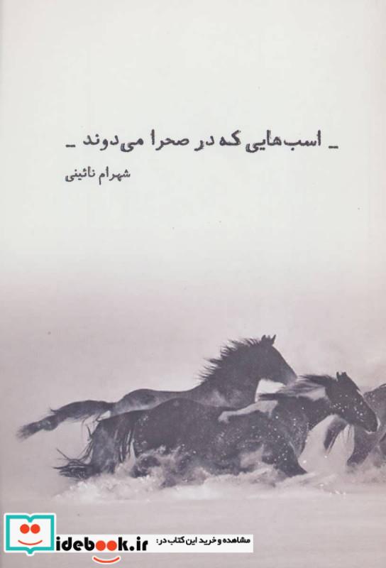 اسب هایی که در صحرا می دوند