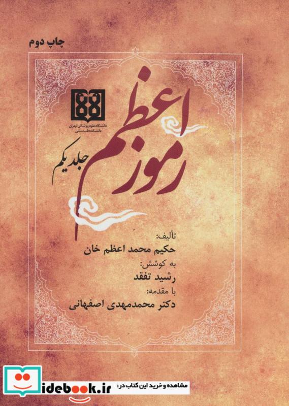 رموز اعظم 2جلدی