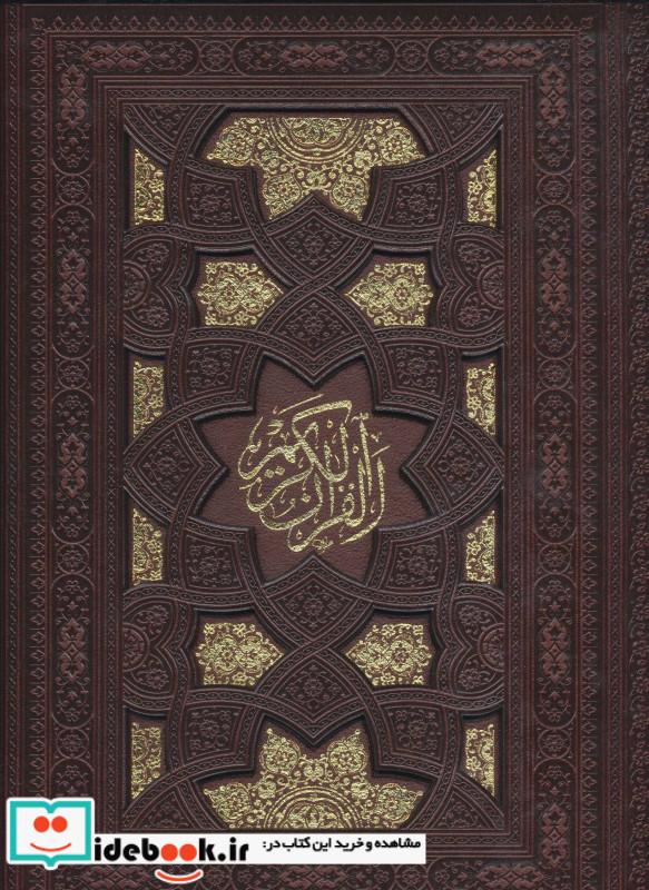 قرآن کریم،همراه با رویدادهای مهم زندگی 5رنگ،گلاسه،باقاب،ترمو،لب طلایی،لیزری