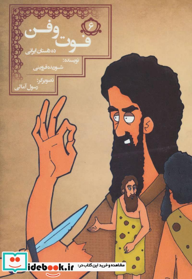 فوت و فن 10 داستان ایرانی 6