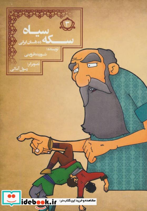 سکه سیاه 10 داستان ایرانی 3