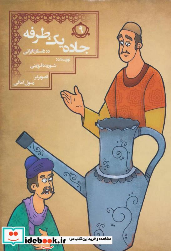 جاده 1 طرفه 10 داستان ایرانی 9