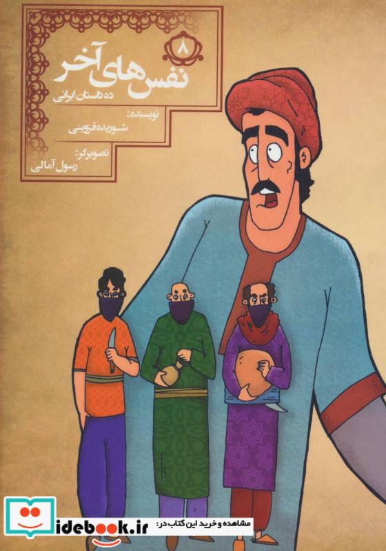 نفس های آخر 10 داستان ایرانی 8